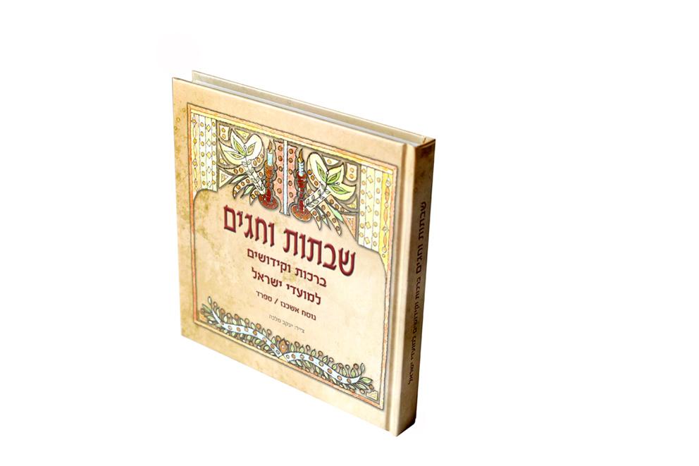 ספר שבתות וחגים
