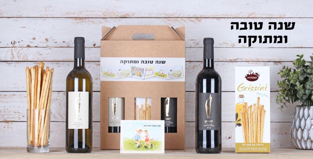 מארז יין ומלוחים