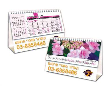 לוח שנה פרחים