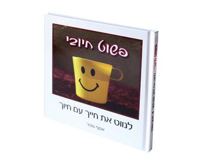 ספר החיוך | פשוט חיובי