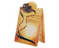 ברכון תפילת המזון  תפילין