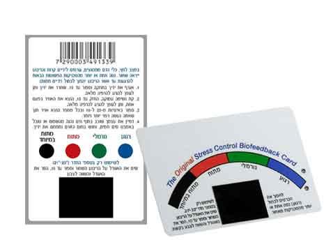 כרטיס למדידת לחץ