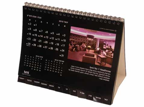 לוח שנה שולחני מדורג