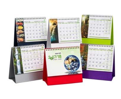 לוח שנה משולש