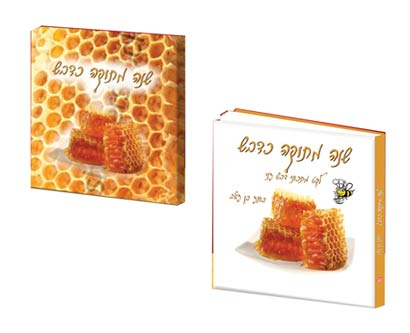 ספר מתוק מדבש