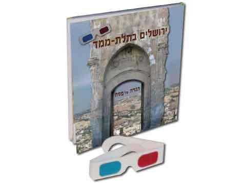 הגדה של פסח ירושלים בתלת מימד