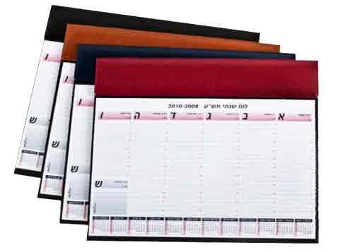 לוח שנה  שבועי שולחני   באריזת מתנה  43-28  סמ