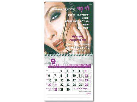 לוח שנה מגנט